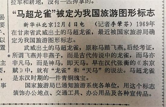 中国旅游标志到底叫啥?甘肃文物局建议:铜奔马铜奔马马超文物