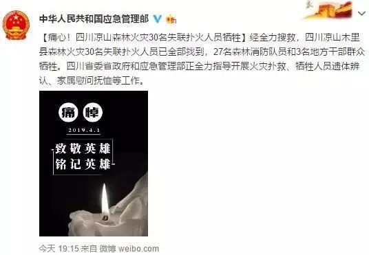 27名森林消防员和3名地方干部群众全部牺牲。