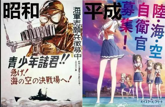 (图为网络流传的昭和时代与平成时代日本征兵海报对比,昭和VS平成的梗现在已成为相当流行的网络语言)