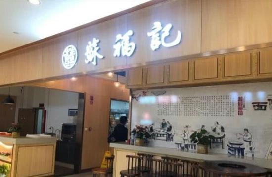 西安商场为吐口水事件致歉:商户停业并处理厨师