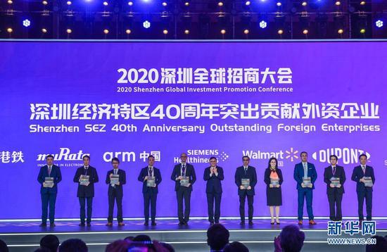 这是深圳经济特区40周年突出贡献外资企业颁奖仪式(2020年12月8日摄)。新华社记者 毛思倩 摄