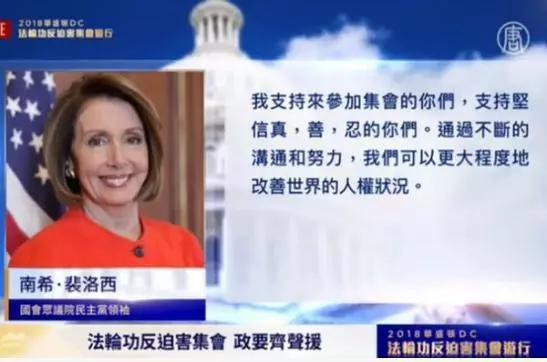 """图为美国特朗普的""""政敌""""民主党资深政客南希·佩洛西给""""法X功""""站台"""