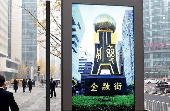 截至2016年底,北京金融街拥有中国四成的金融资产。图/视觉中国
