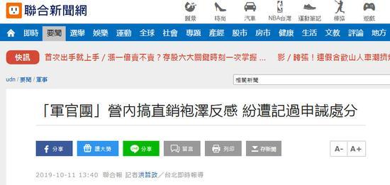 吴晓波频道App悄然更名 全通教育并购仍在进行中