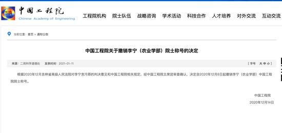 图片来源:中国工程院官网