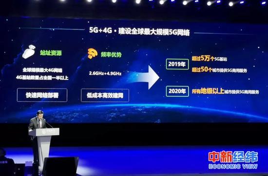 ▲中国移动宣布2020年为所有地级以上城市提供5G商用服务中新经纬图