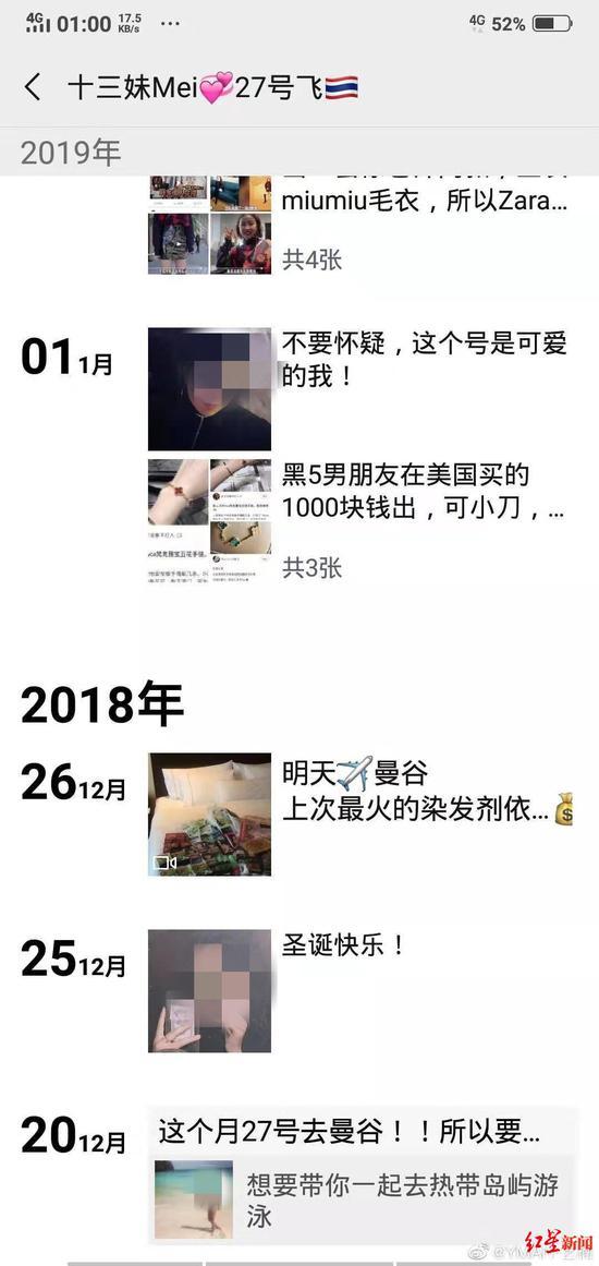 ↑郭某楠晒出图片,显示女子曾在微信朋友圈发布手链售卖信息