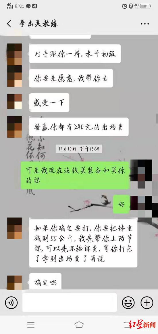 ▲吴教练和小龙的对话