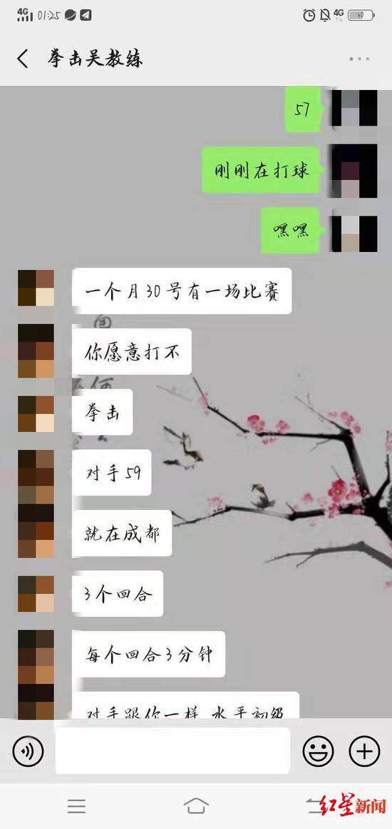 ▲小龙和吴教练的对话,吴教练邀请他去参加格斗比赛。聊天记录显示,吴教练称,对方和水平和小龙一样,是初级