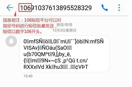 网友在网上晒出的问题短信截图