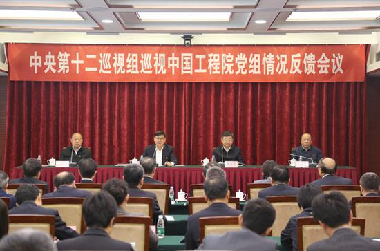 中间第十二巡视组向中国工程院党组逆馈巡视情况