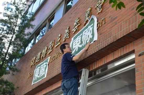 """国民党立法机构党团在""""促转会""""外墙上张贴""""东厂""""布条以示抗议。"""