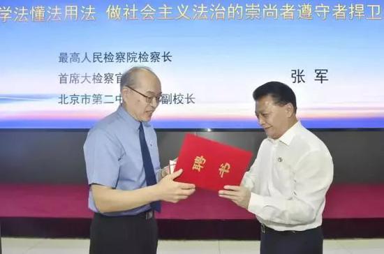 张军获聘成为北京二中法治副校长