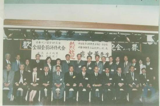 1987年,日本召开全国硬笔书法研修大会,热烈欢迎庞中华(前排右六)访问日本