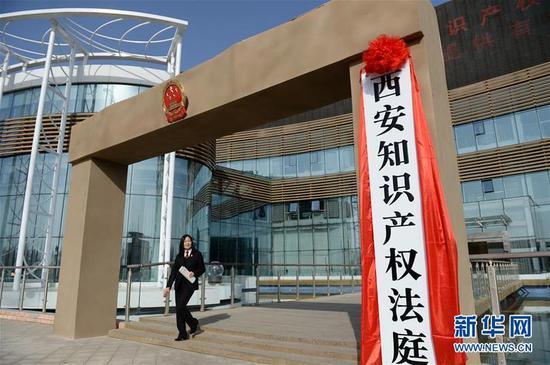 这是2018年2月24日挂牌成立的西安知识产权法庭(2018年2月24日摄)。新华社记者李一博摄