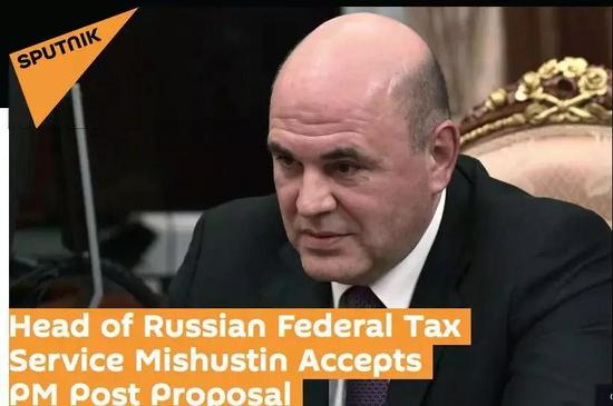 俄新任总理米舒斯京(图源:俄罗斯卫星网)