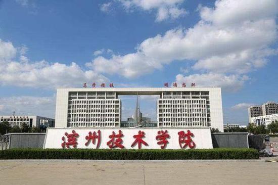 滨州技术学院。