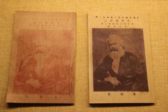 陈望道译制本《共产党宣言》第1版和第2版