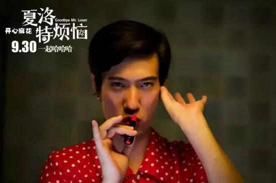 Chang Yuan plays Meng Tejiao in Charlotte Trouble.