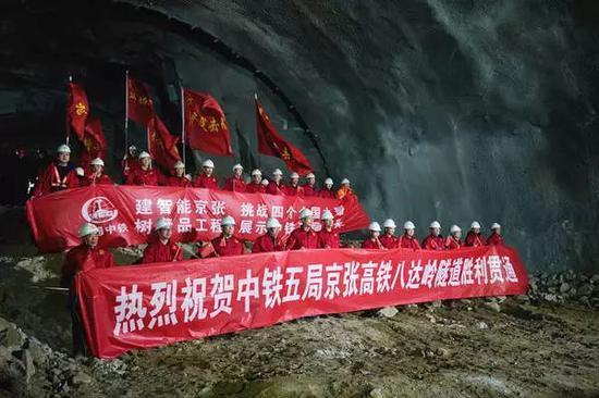 京张高铁八达岭隧道顺当贯通