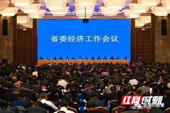 湖南省委经济做事会议在长沙召开。