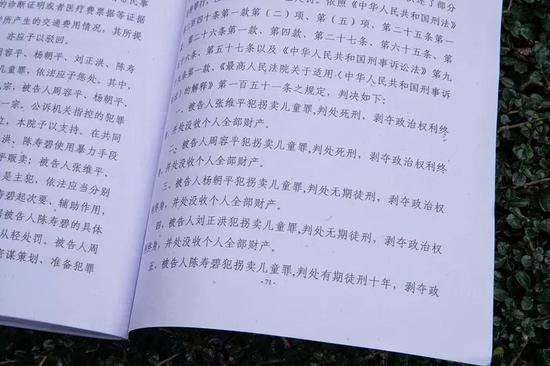 ▲判决书内容。南方日报记者张迪供图