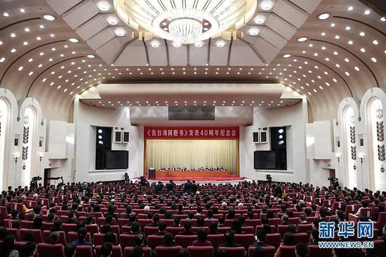 ▲1月2日,《告台湾同胞书》发表40周年纪念会在北京人民大会堂隆重举行。(新华社)