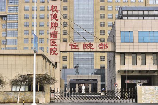 天津权健医院住院部