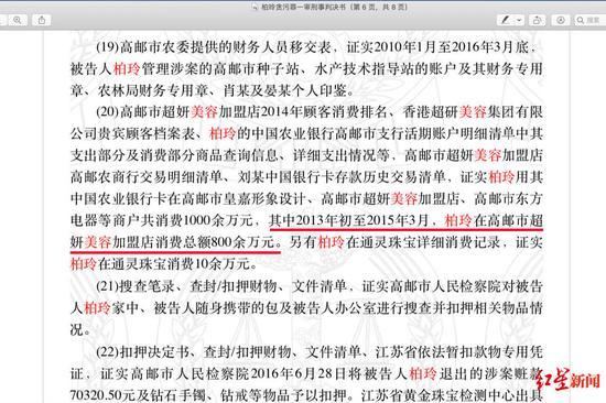 中国裁判文书网公布的柏玲案判决部分截图
