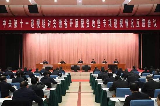 △中央第十一巡视组向安徽省委反馈巡视情况