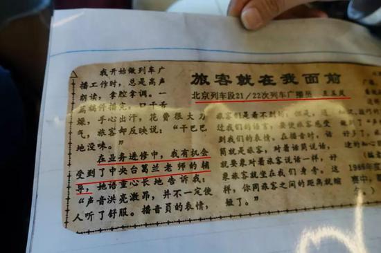 """图片:王玉凤撰文讲述曾得央广播音员""""真传""""(图片由北京铁路局宣传部提供)"""