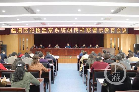 ▲陕西临渭区开展的胡传祥案警示教育现场。