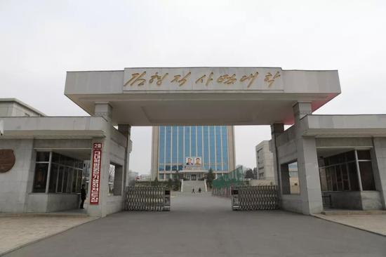 朝鲜金亨稷师范大学↑