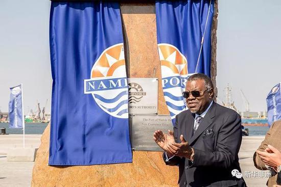 纳米比亚总统根哥布为沃尔维斯湾新建集装箱码头揭牌