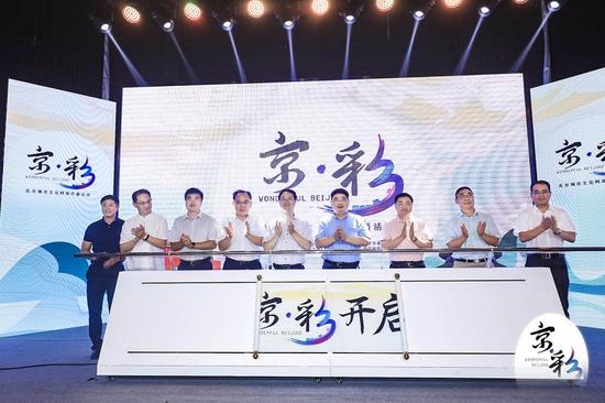 """网络传播系列活动展示""""京·彩""""北京城市文化"""