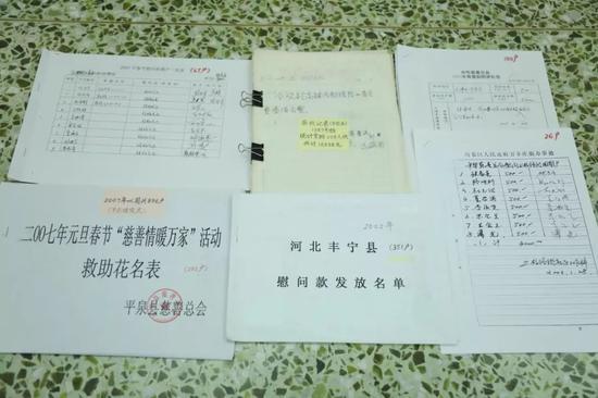 片面高镇同捐助款项的发放名单。记者李斌摄