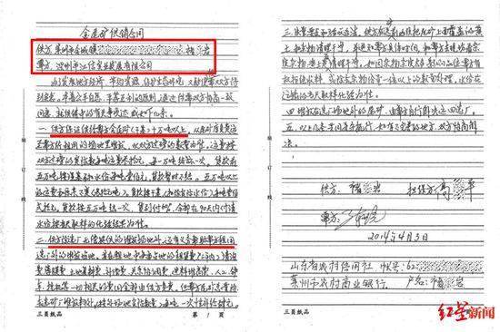 江信公司与褚某岩签订的《金尾矿供销合同》