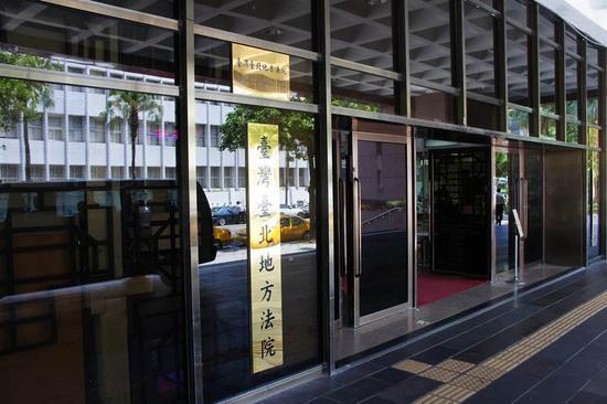 图为台北地方法院