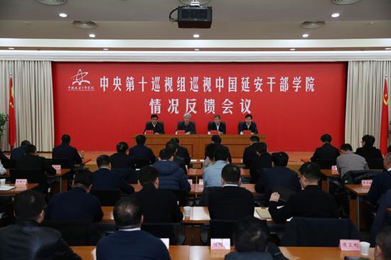 中心第十巡视组向中国延安干部学院逆馈巡视情况