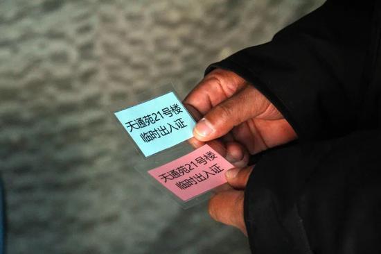 登记过的来京人员发放蓝色一时出入证,14天阻隔期满后换取粉色一时出入证。
