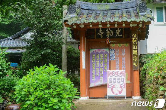 发生疫情的韩国寺庙(news 1)