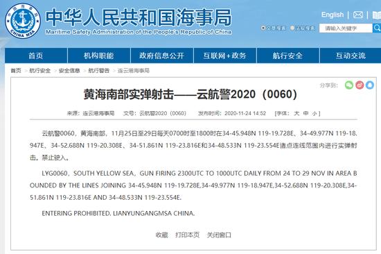 禁止驶入!11月25日至29日黄海南部将举行实弹射击