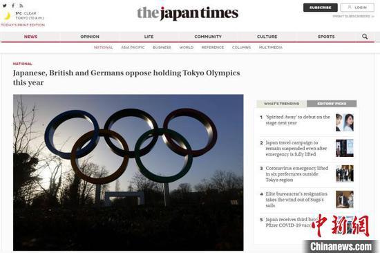 日本时报网站截图