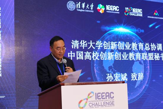 清华大学创新创业教育总协调人、中国高校创新创业教育联盟秘书长孙宏斌致词。