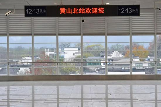 下昼13:13分,试运走高铁稳稳停泊在黄山北站 吴崇远/摄