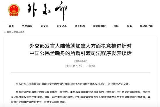 中国外交部网站截图