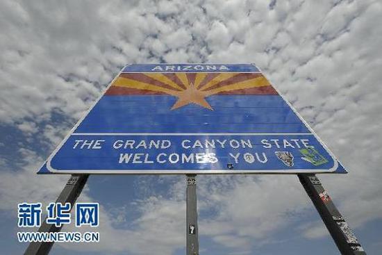 (原料图片:在美国洲际10号公路加利福尼亚州与亚利桑那州州界,一块印有亚利桑那州州旗的标识牌竖立在公路旁。来源:新华社记者 戚恒 摄)