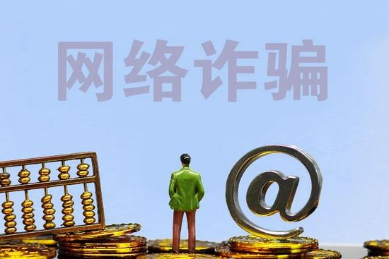 需警惕新型网络诈骗