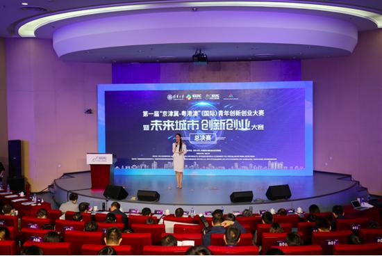 """第一届""""京津冀-粤港澳""""(国际)青年创新创业大赛全国总决赛在北京中关村国家自主创新示范区展示中心正式开赛。"""