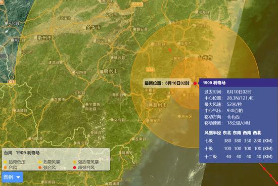 """台风""""利奇马""""走势实况。 中央气象台官网截图"""